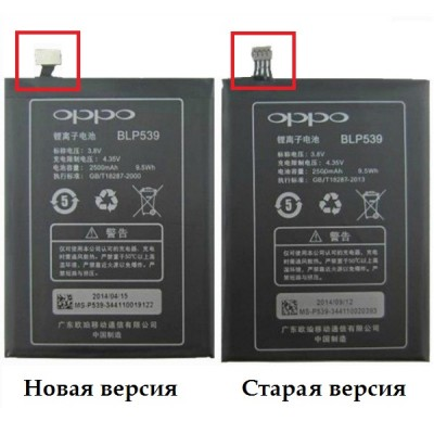 Аккумулятор для OPPO Find 5